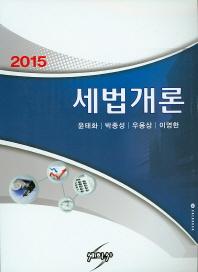 세법개론(2015)