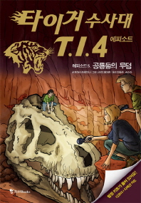 타이거 수사대 T.I.4 에피소드. 5: 공룡들의 무덤
