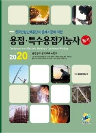 한국산업인력공단 출제기준에 의한 용접 특수용접기능사 필기(2020)
