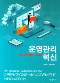 4차 산업혁명 시대의 운영관리 혁신