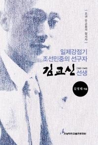 일제강점기 조선민중의 선구자 김교신 선생