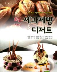 최신 제과제빵&디저트