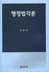 행정법각론