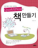실무에서 바로 써먹는 QUARKXPRESS로 책 만들기