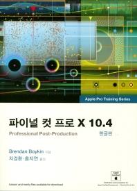 파이널 컷 프로 X 10.4(한글판)