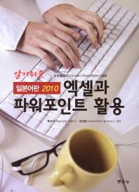 알기쉬운 엑셀과 파워포인트 활용(일본어판 2010)