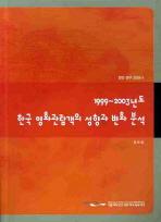 1999-2003년도 한국 영화관람객의 성향과 변화분석
