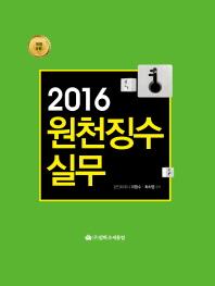 원천징수실무(2016)