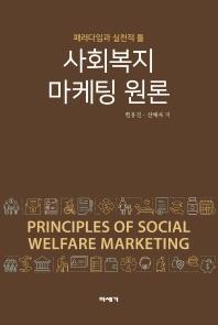 사회복지 마케팅 원론
