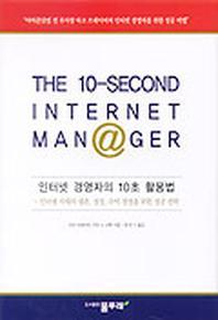 인터넷 경영자의 10초 활용법