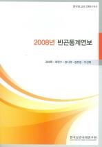 2008년 빈곤통계연보