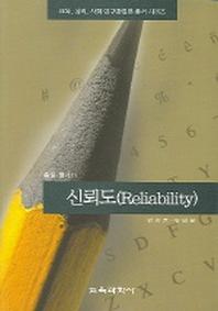 신뢰도 (측정 평가 11)