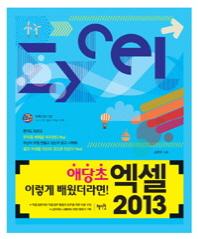 엑셀 2013