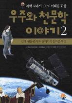과학 교과서 100% 이해를 위한 우주와 천문학 이야기. 2