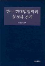 한국 현대법철학의 형성과 전개
