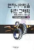 엔지니어링을 위한 그래픽(제도기술의기본 하)(기계공학..13)