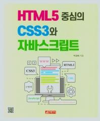 HTML5 중심의 CSS3와 자바스크립트