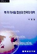 북미 미사일 협상과 한국의 대책