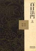 백일법문(상):성철스님법어집1집1권