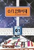 01 만화세대