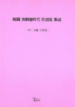 한국 청동기시대 주거지 집성 : 서울 경기 강원도