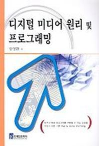 디지털 미디어 원리 및 프로그래밍