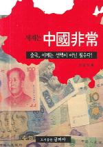 세계는 중국비상