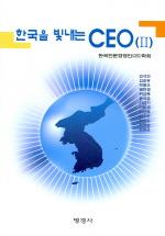 한국을 빛내는 CEO 2
