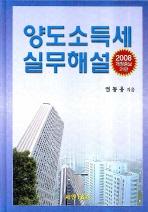 양도소득세 실무해설(2008)