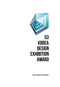 제53회 대한민국디자인전람회(도록)
