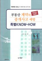 부동산 계약과 중개사고 예방 특별 KNOW HOW(2010)