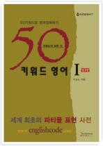 50 키워드 영어. 1