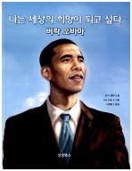나는 세상의 희망이 되고 싶다: 버락 오바마