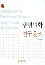 생명과학 연구윤리