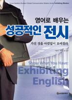 영어로 배우는 성공적인 전시