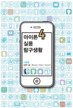 아이폰4 실용탐구생활 : 기본편