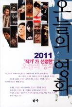 작가가 선정한 오늘의 영화(2011)
