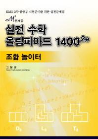 엠제곱 실전 수학올림피아드 1400: 조합놀이터