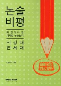 논술비평: 서강대 연세대