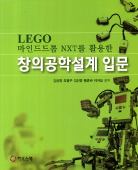 LEGO 마인드드톰 NXT를 활용한 창의공학설계 입문