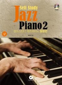 셀프스터디 재즈피아노. 2: 활용편(Self study Jazz Piano)