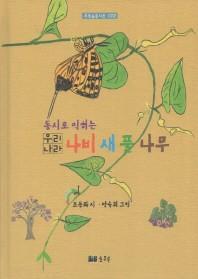 우리나라 나비 새 풀 나무