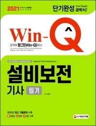 Win-Q 설비보전기사 필기 단기완성(2021)