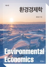 환경경제학