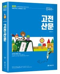 전공국어 고전산문(2022)