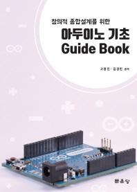 창의적 종합설계를 위한 아두이노 기초 Guide Book