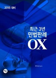최근 3년 민법판례 OX(2018 대비)