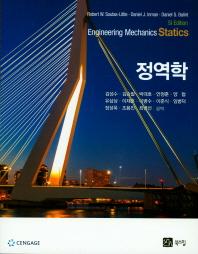정역학(SI Edition)