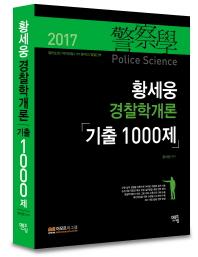 황세웅 경찰학개론 기출 1000제(2017)