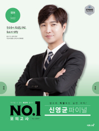 No.1 고등 국어 신영균 파이널 모의고사(3회분)(2019)(봉투형)
